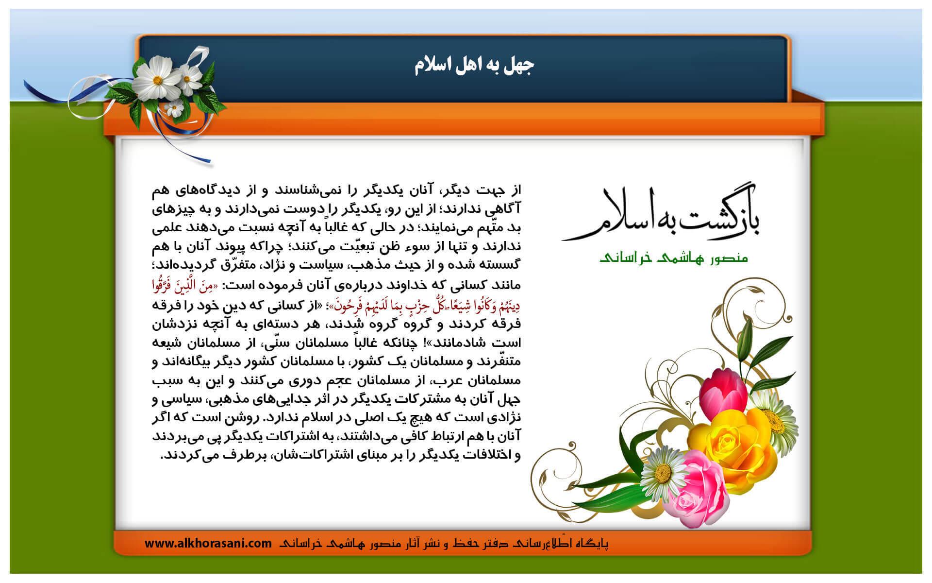 جهل به اهل اسلام (1)