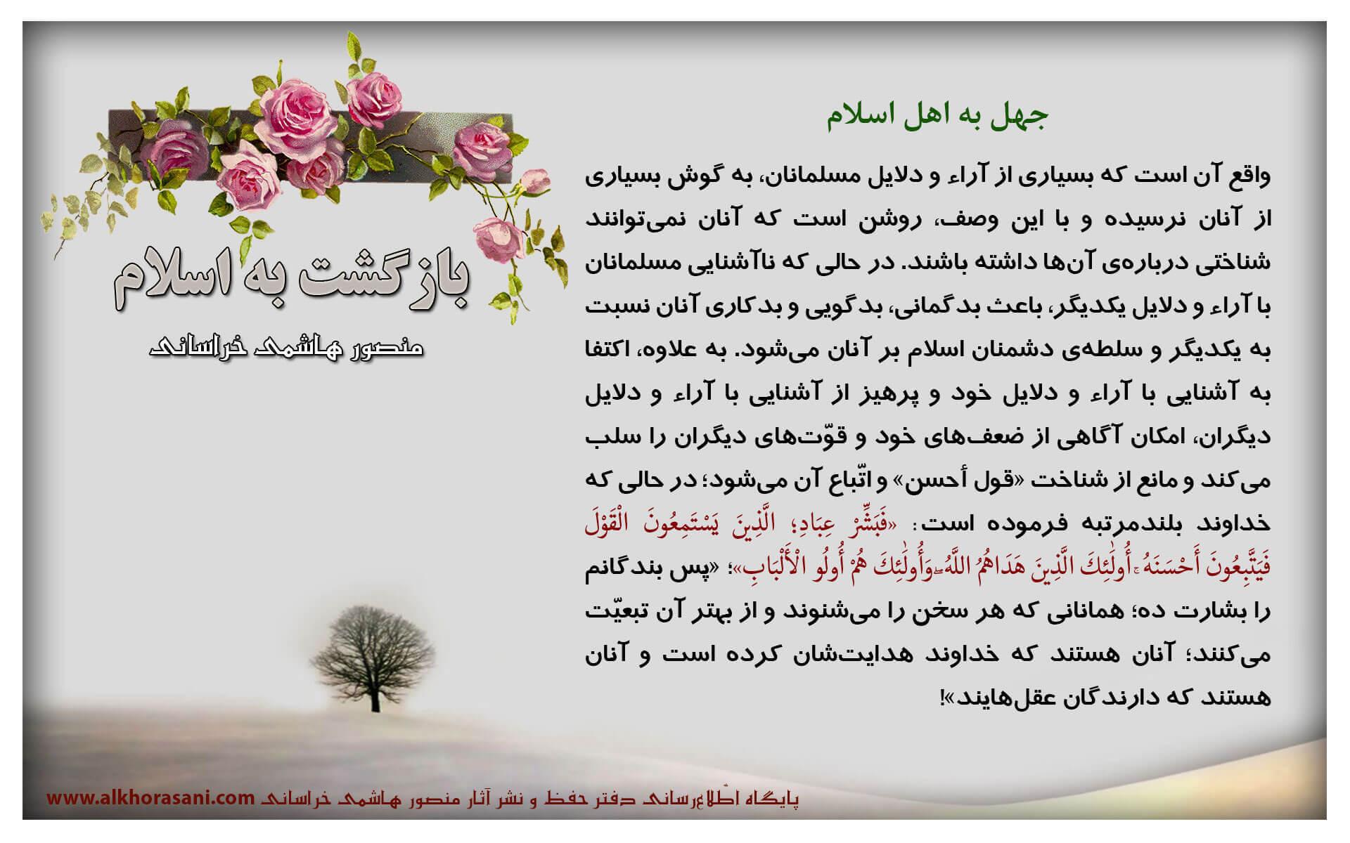 جهل به اهل اسلام (3)