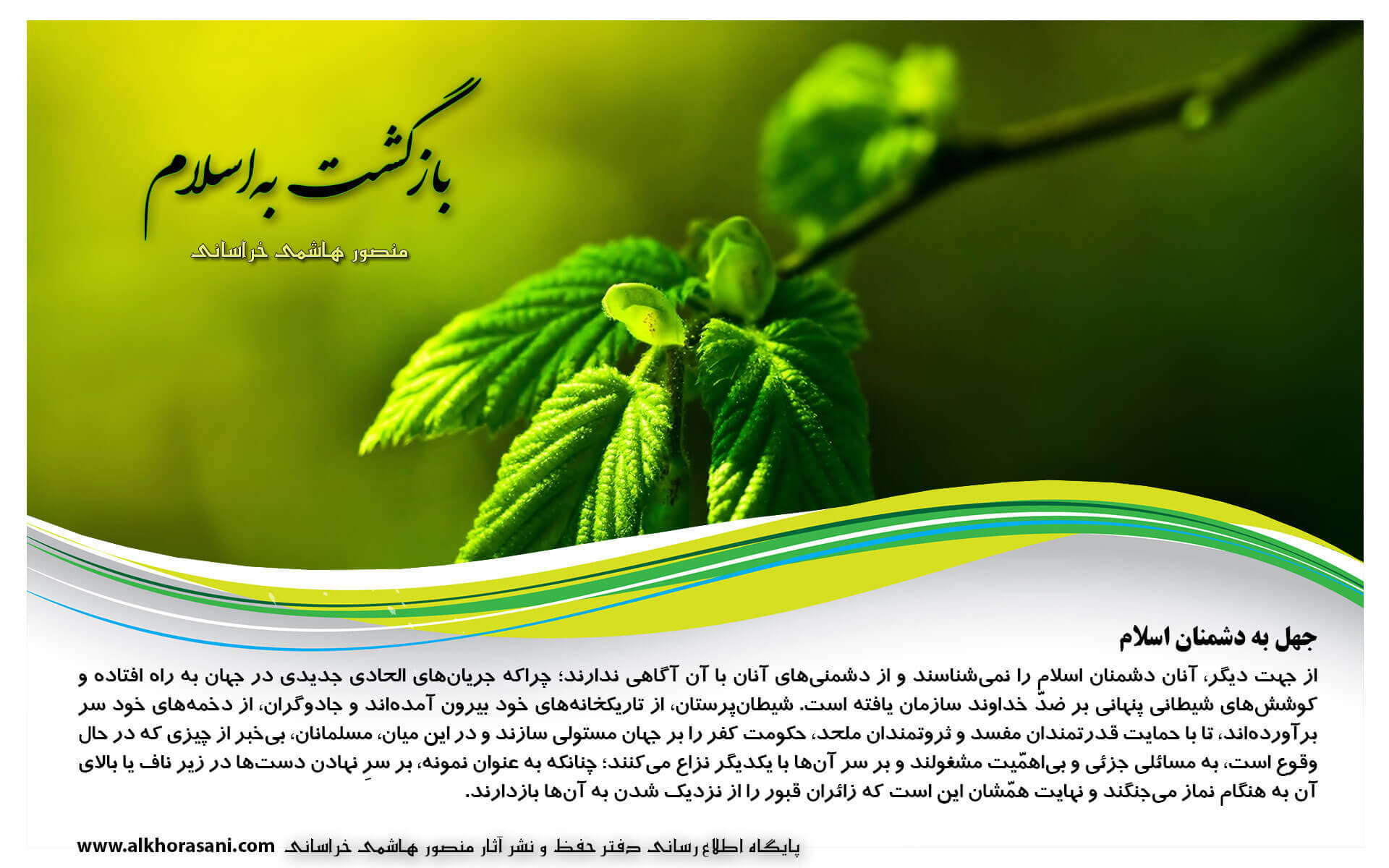 جهل به دشمنان اسلام (1)