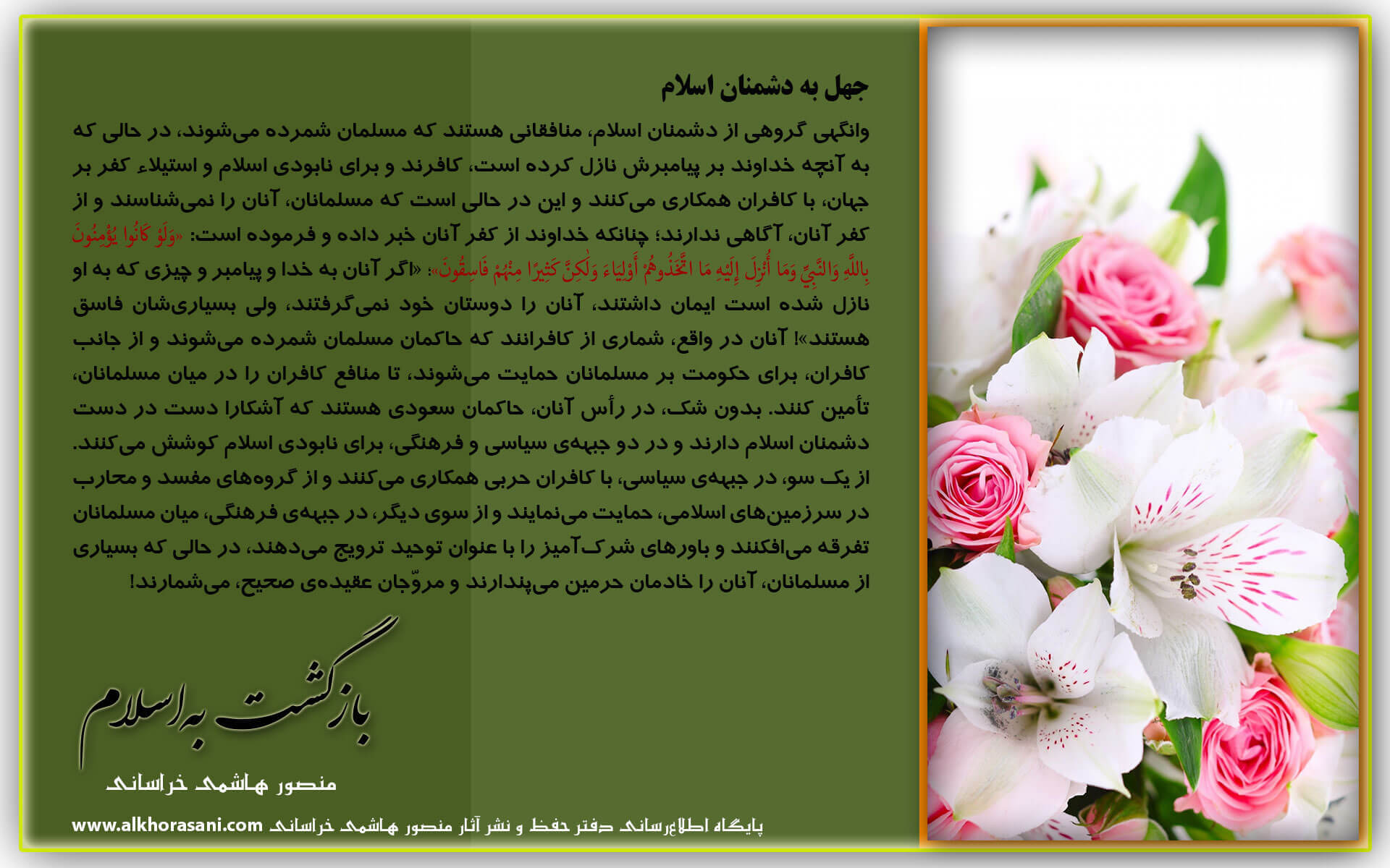 جهل به دشمنان اسلام (2)