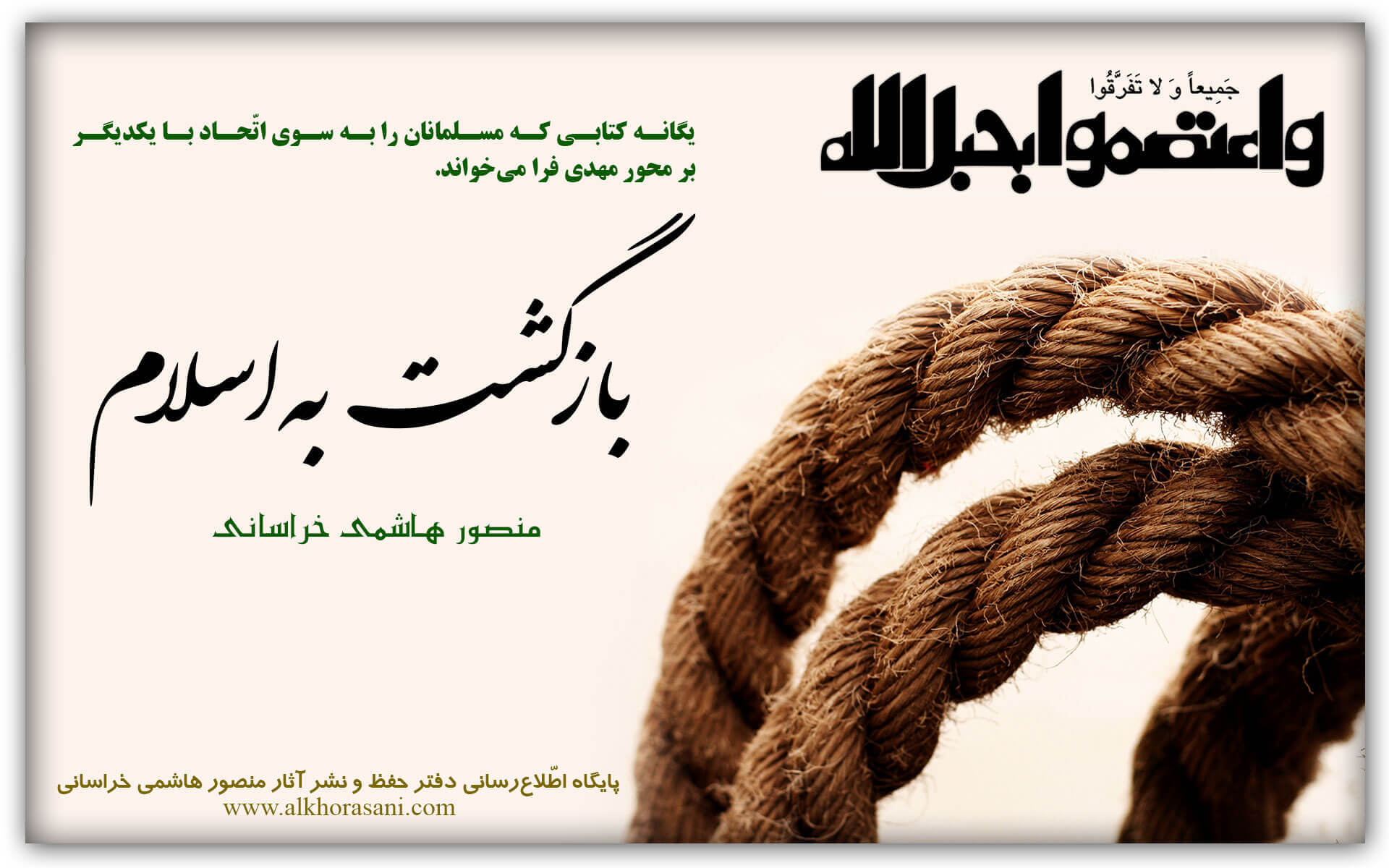 کتاب «بازگشت به اسلام» (13)