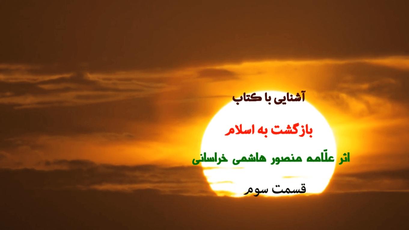 بازگشت به اسلام؛ بخش سوم (موانع بازگشت به اسلام)