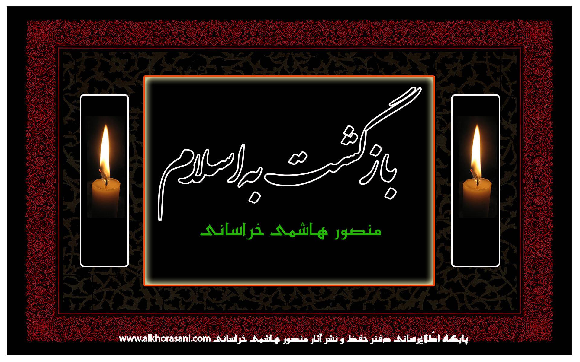 کتاب «بازگشت به اسلام» (14)