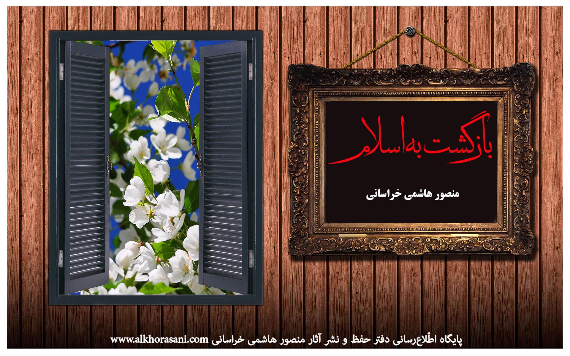 کتاب «بازگشت به اسلام» (15)