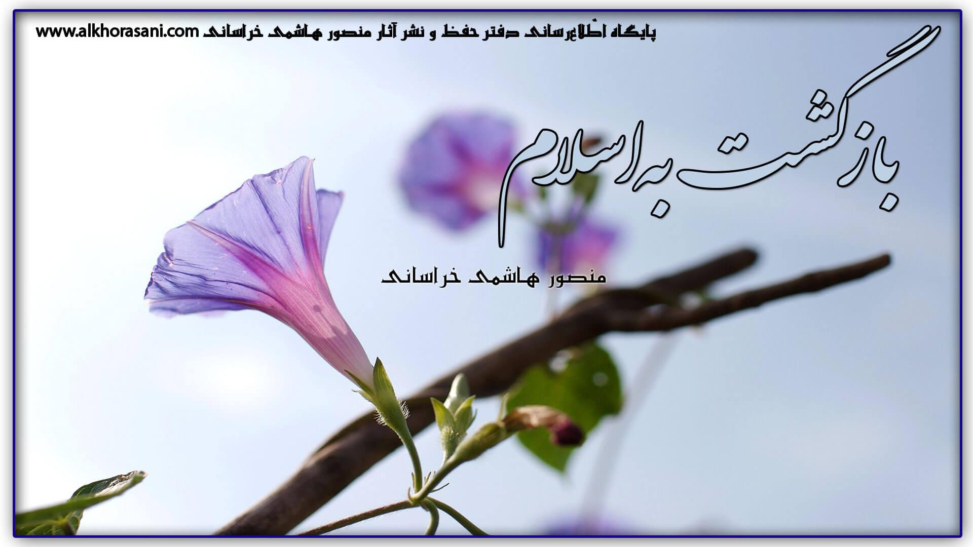 کتاب «بازگشت به اسلام» (16)