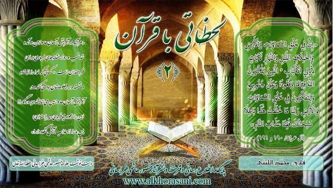 لحظاتی با قرآن (2)