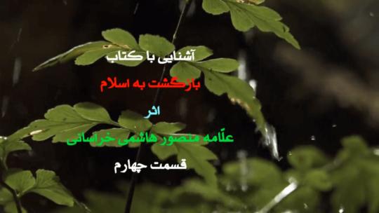 بازگشت به اسلام؛ بخش چهارم (شناخت اسلام)