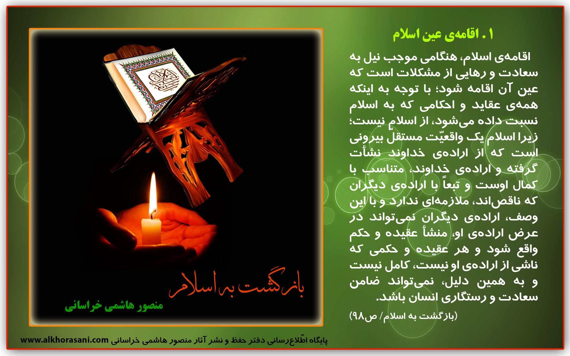 اقامهی عین اسلام