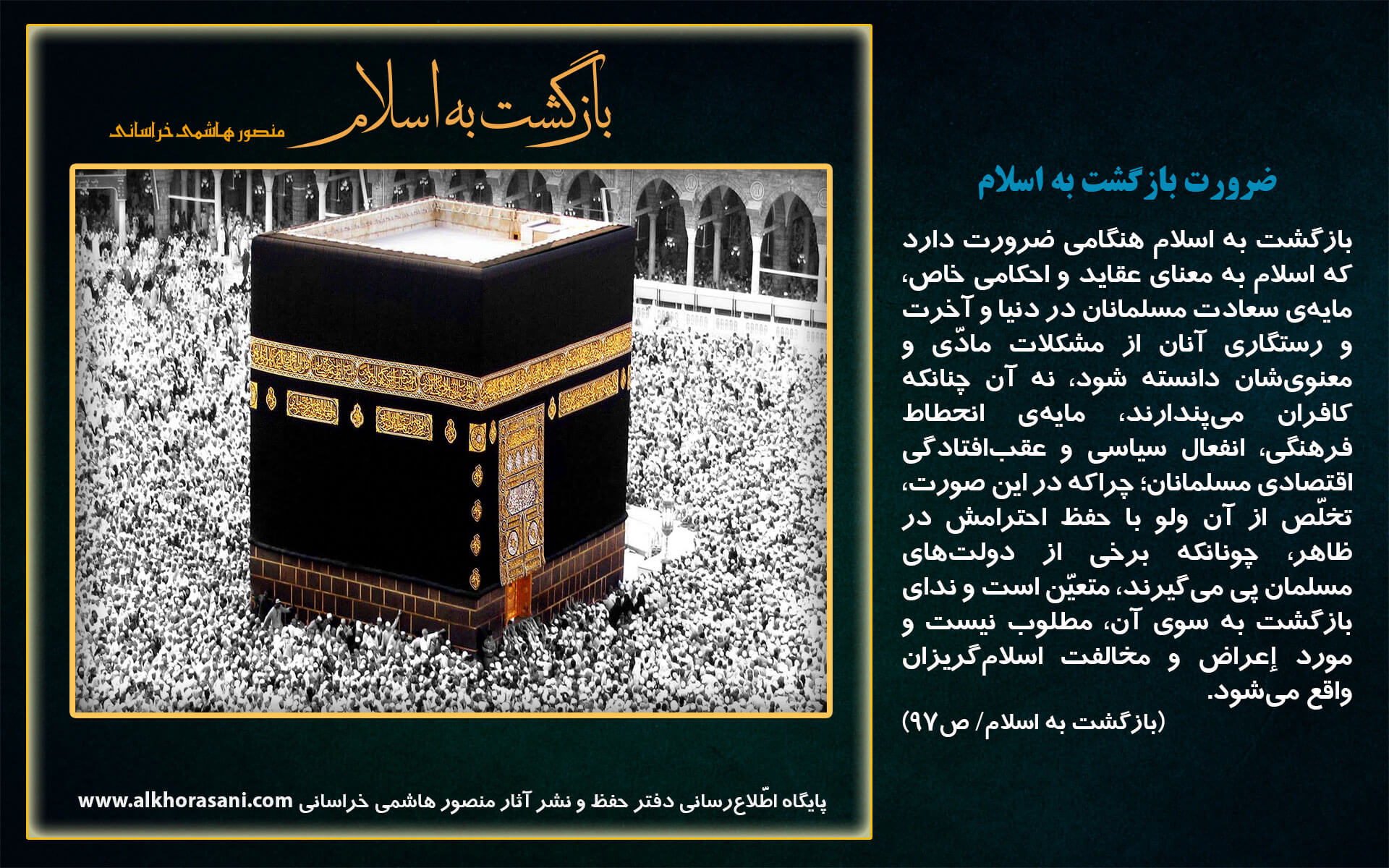 ضرورت بازگشت به اسلام