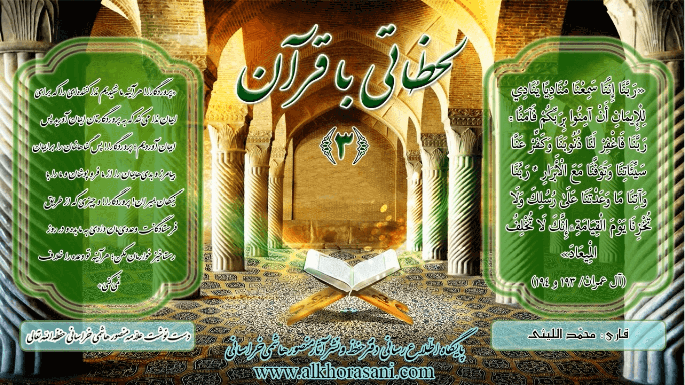 لحظاتی با قرآن (3)
