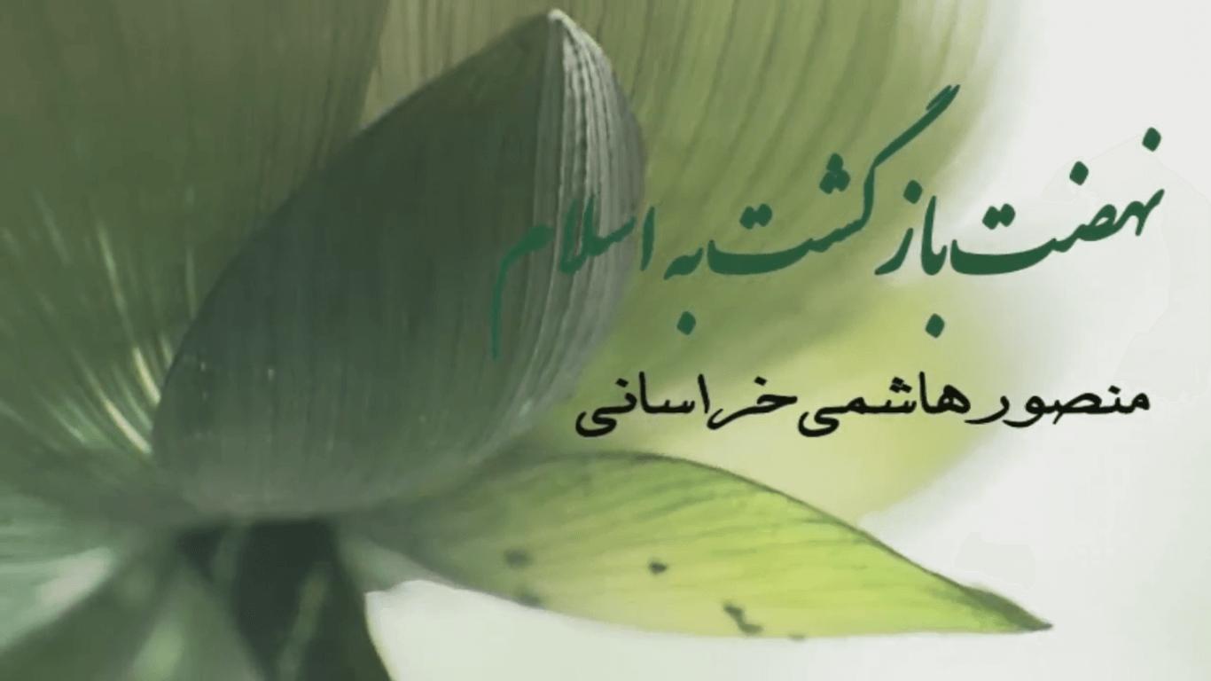 نهضت بازگشت به اسلام (1)