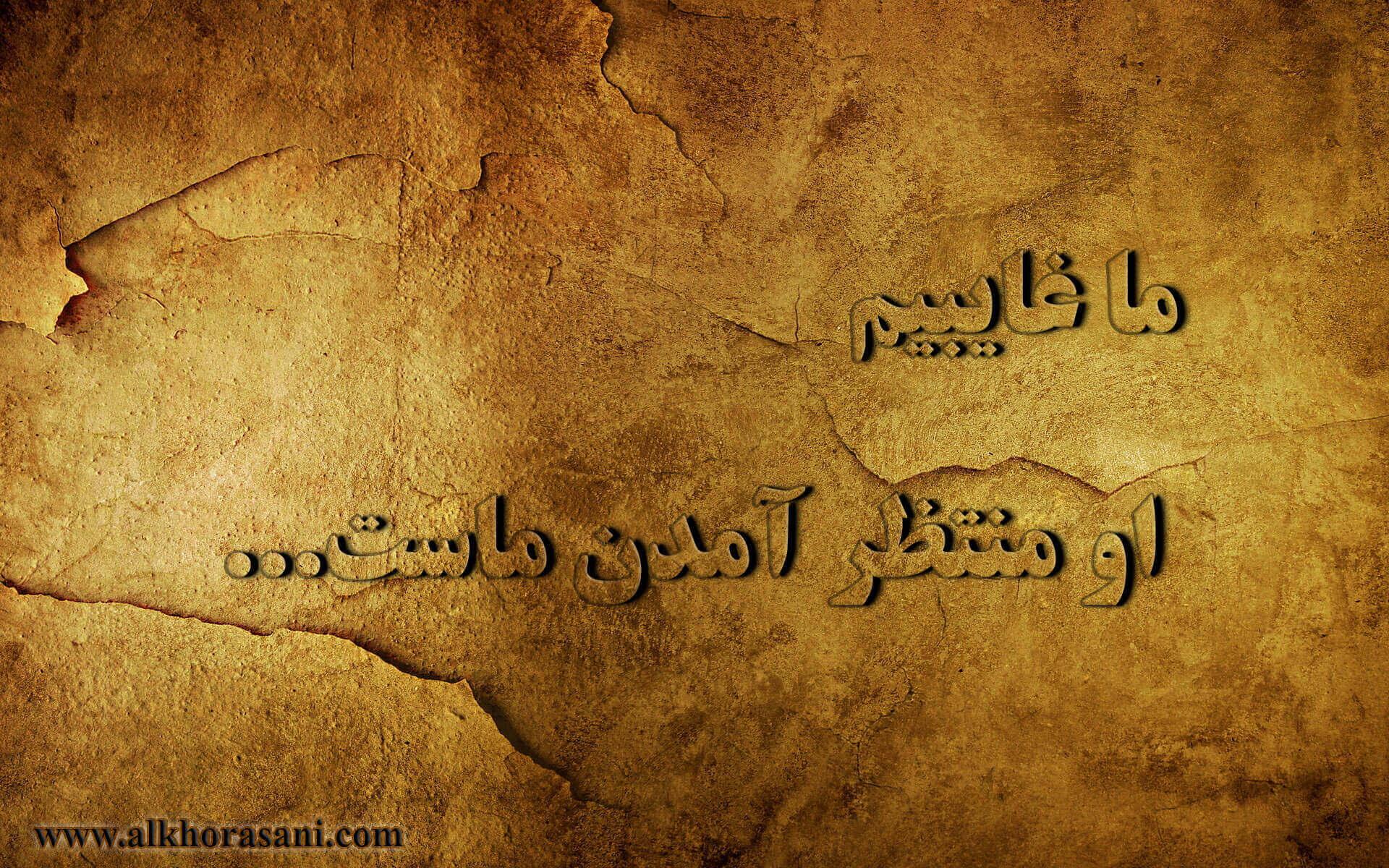 ما غایبیم؛ او منتظر آمدن ماست