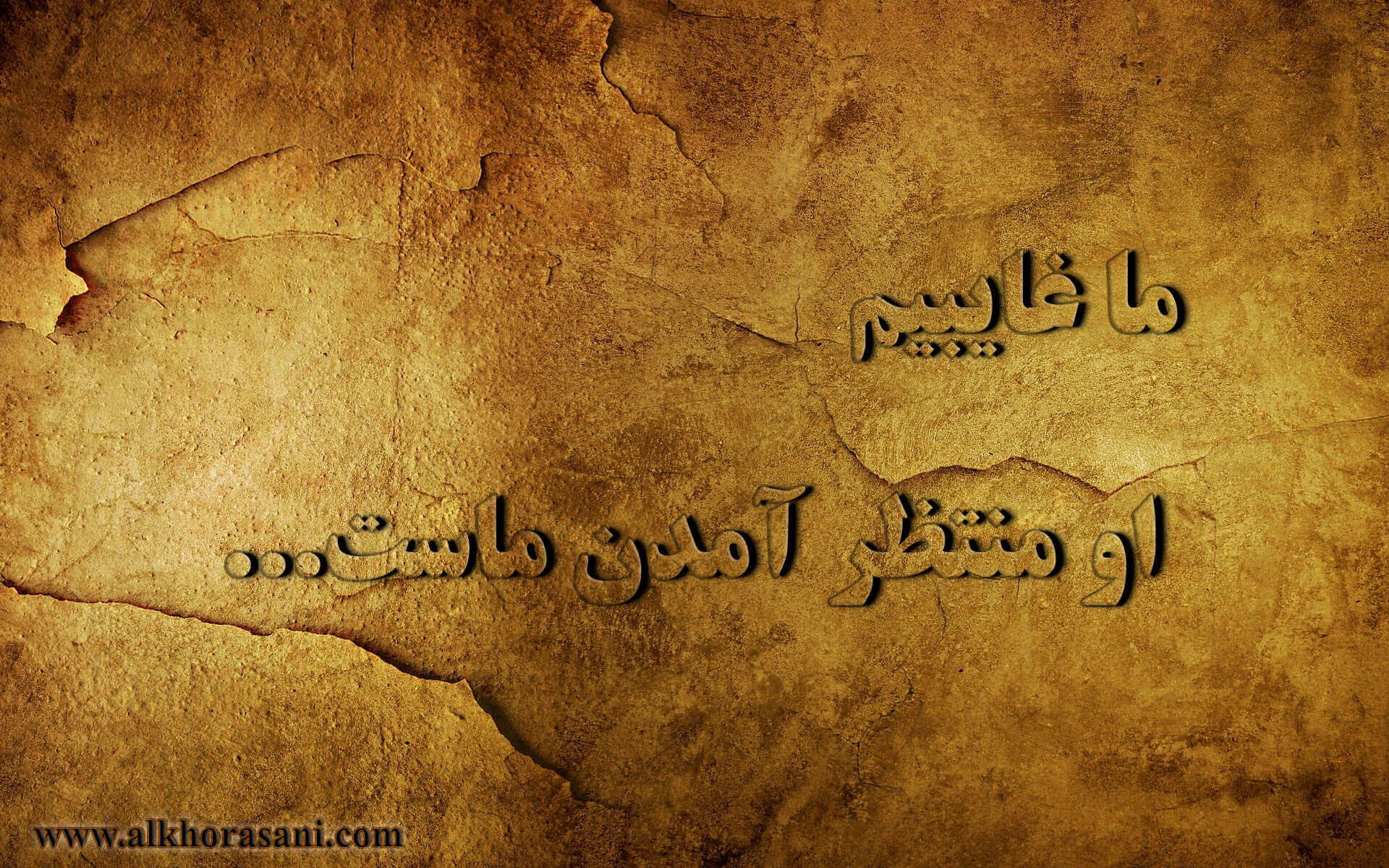 ما غایبیم؛ او منتظر آمدن ماست...