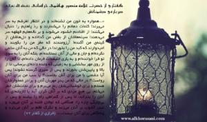 گفتاری از جناب منصور هاشمی خراسانی دربارهی دشمنانش