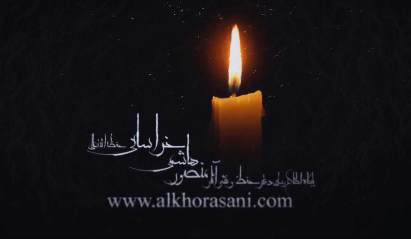 پایگاه اطّلاعرسانی دفتر حفظ و نشر آثار منصور هاشمی خراسانی (1)