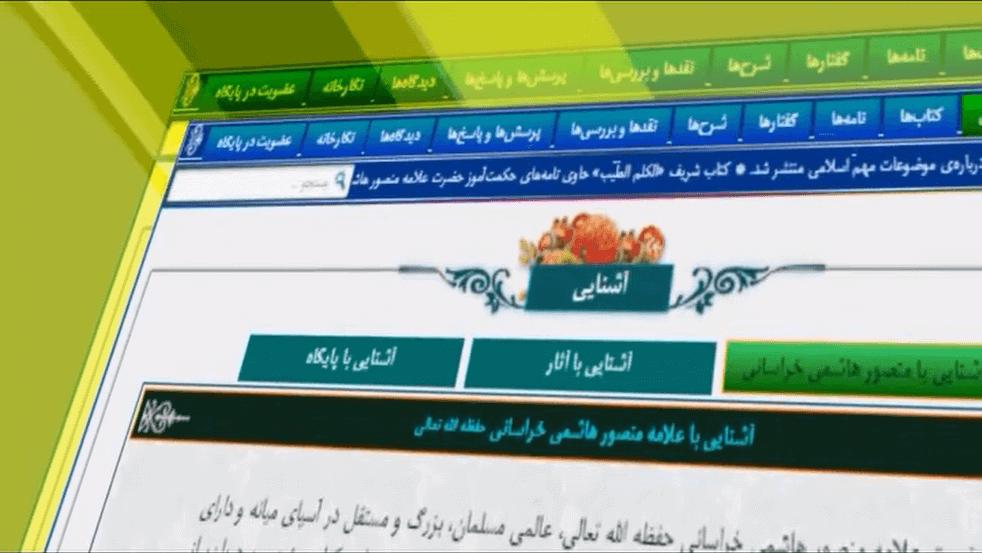 پایگاه اطّلاعرسانی دفتر حفظ و نشر آثار منصور هاشمی خراسانی (2)