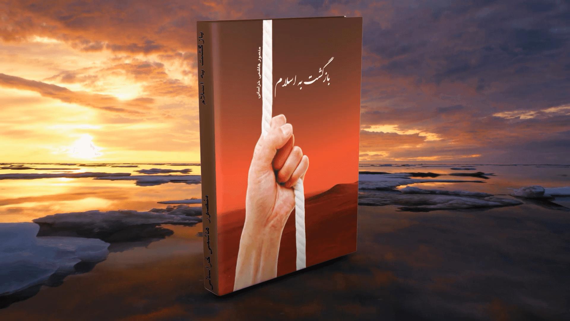 آشنایی با کتاب شریف «بازگشت به اسلام» (1)
