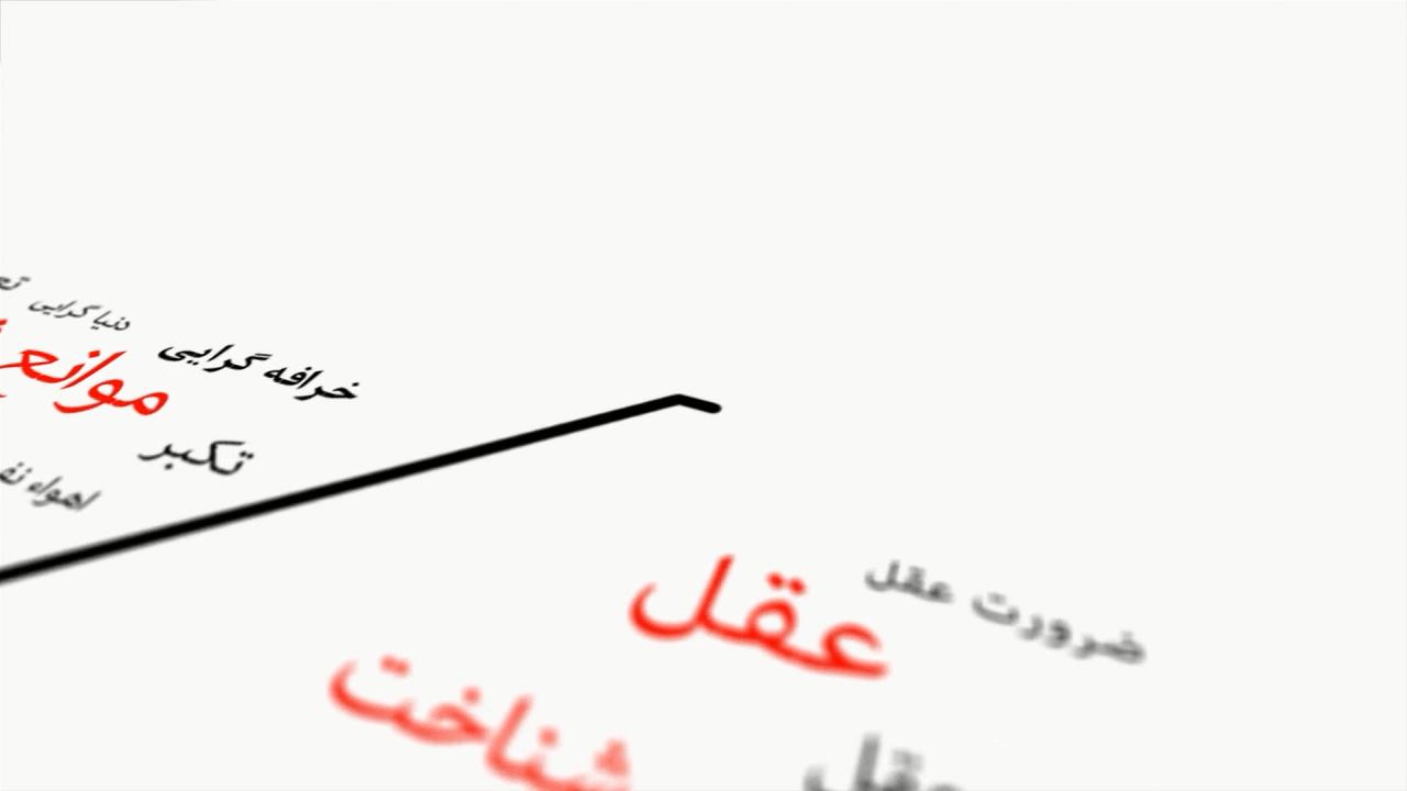 آشنایی با کتاب  «بازگشت به اسلام» (1)