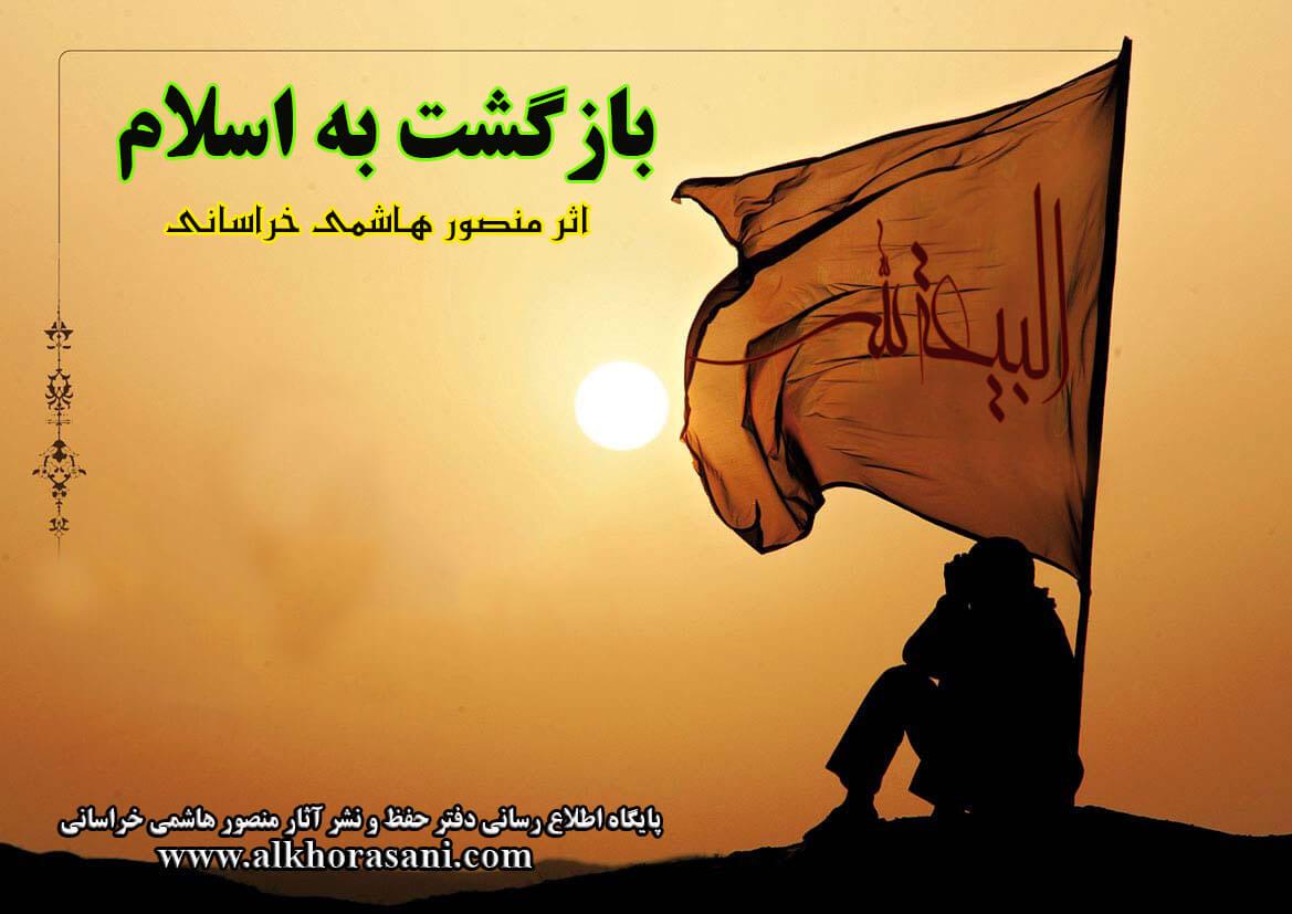 البیعة لله پرچم منصور هاشمی خراسانی