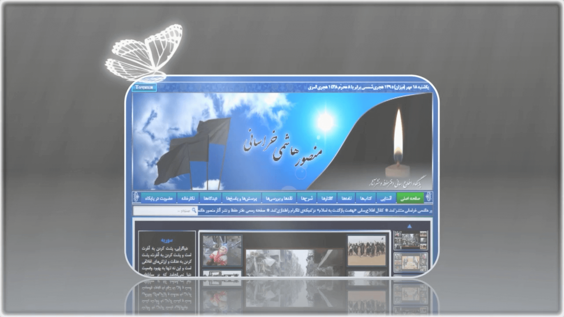 پایگاه اطّلاعرسانی دفتر حفظ و نشر آثار منصور هاشمی خراسانی (3)
