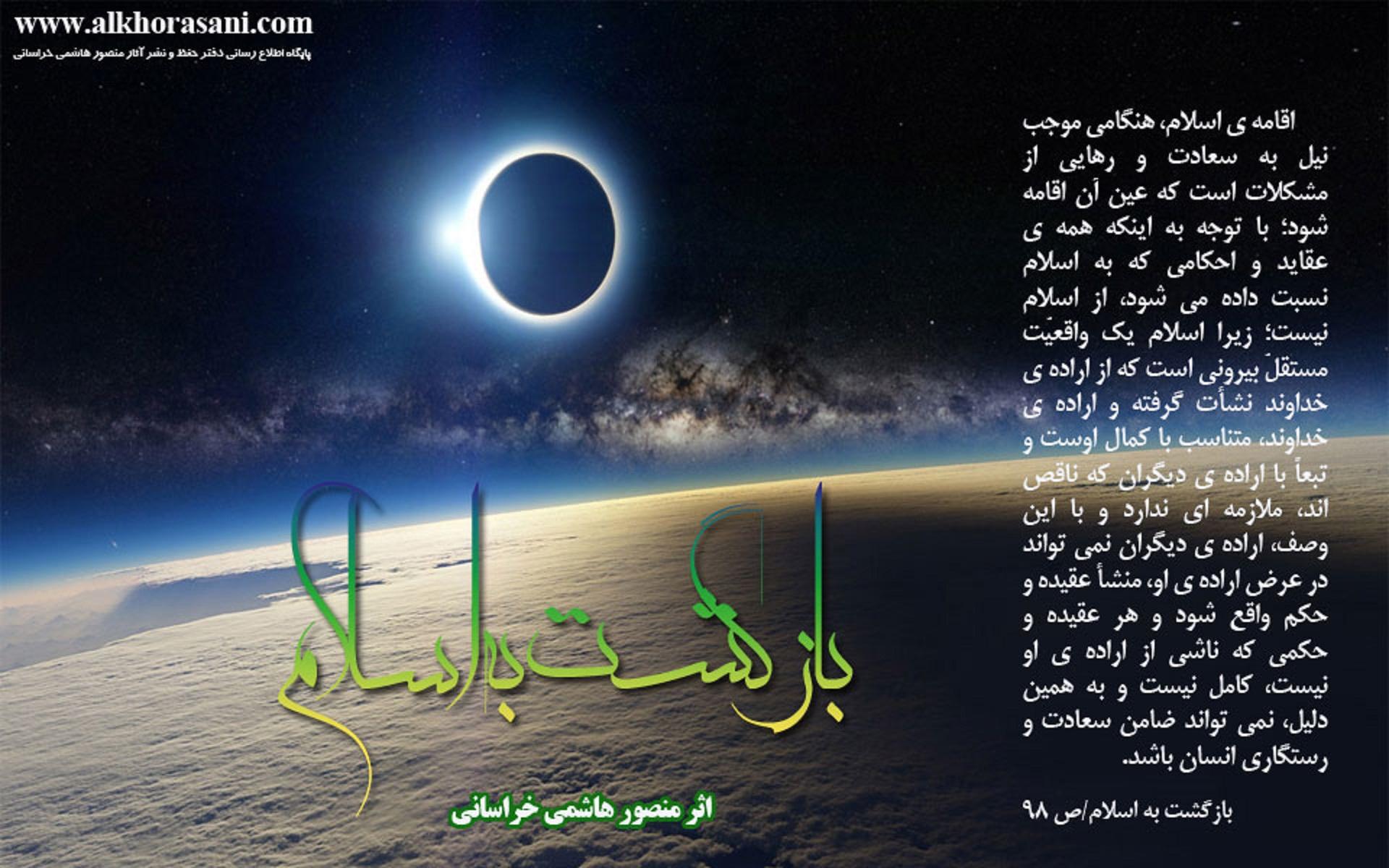 اقامه عین اسلام - بازگشت به اسلام