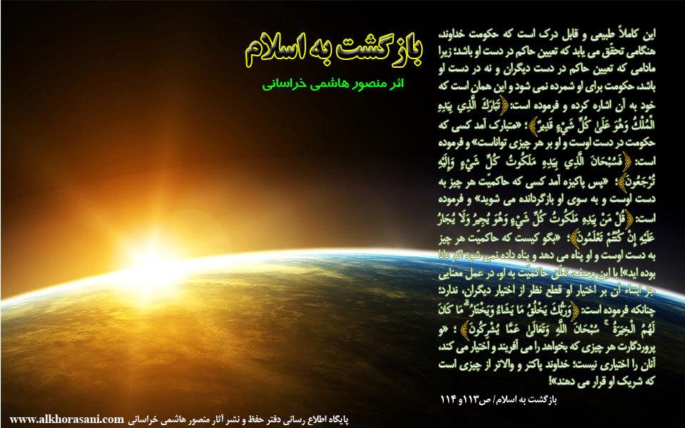 حکومت خداوند - بازگشت به اسلام