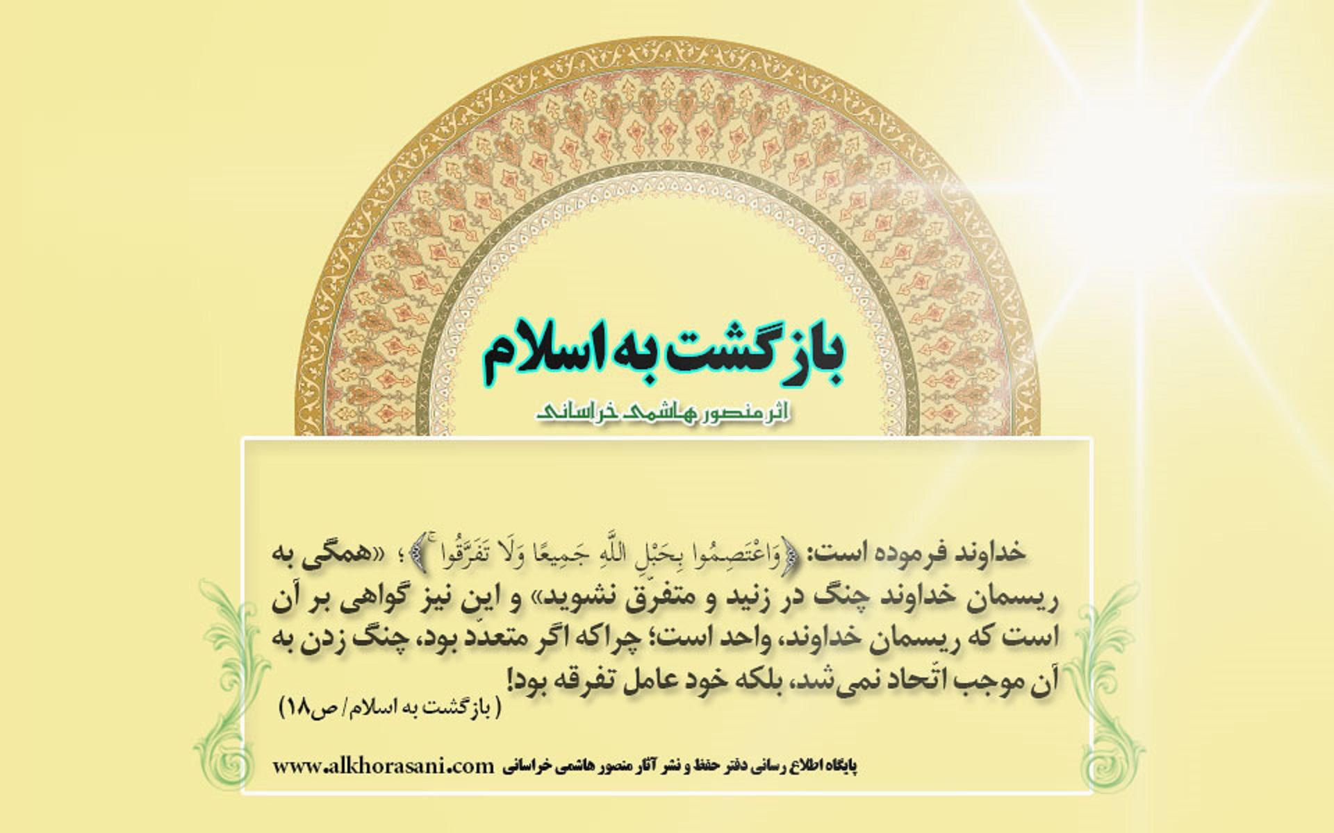واعتصموا بحبل الله جمیعا - بازگشت به اسلام