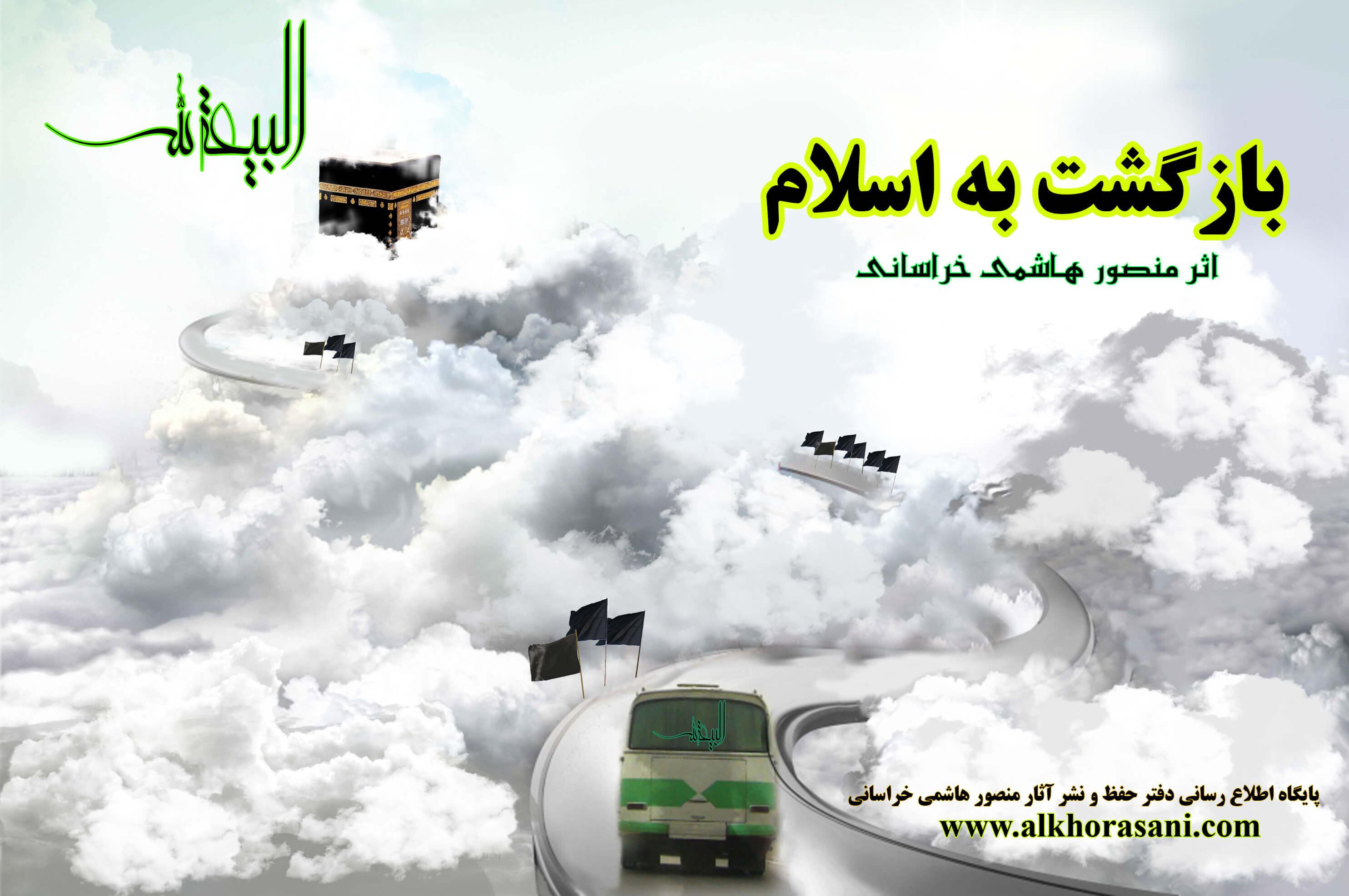 کاروان بازگشت به اسلام