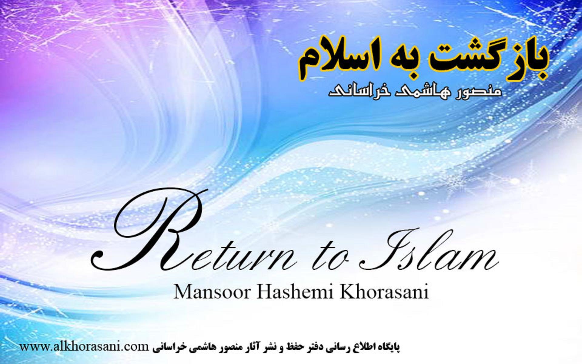 اسلام خالص و کامل