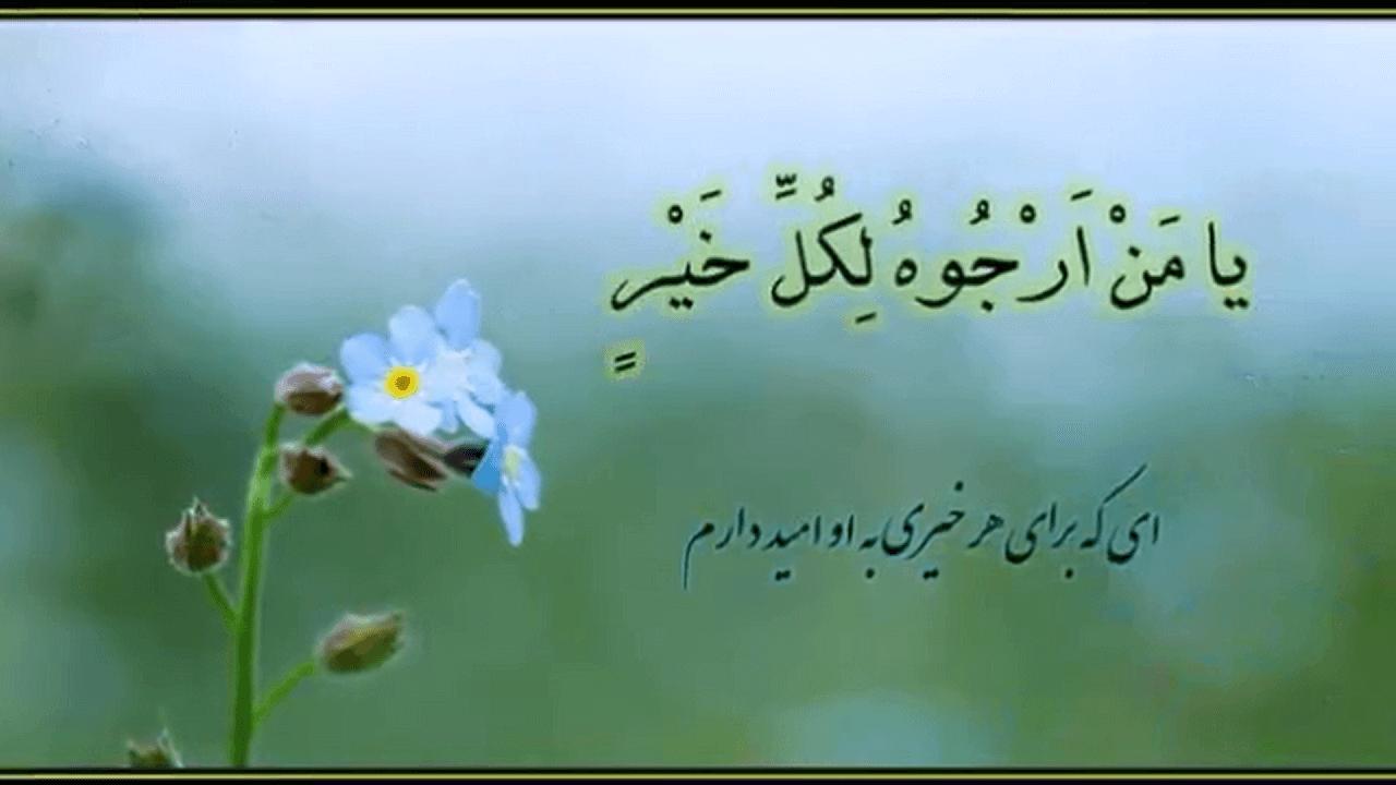 «یا من أرجوه لکلّ خیر»