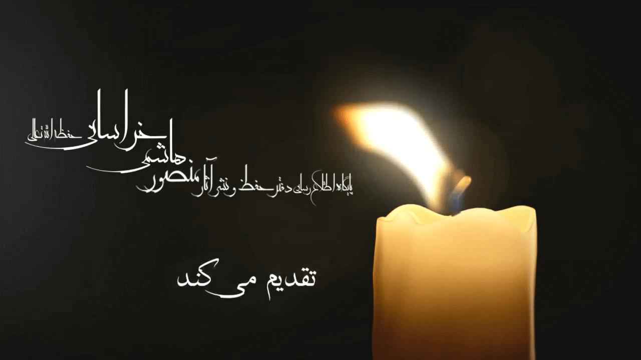 نهضت بازگشت به اسلام (5)