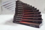 کتاب بازگشت به اسلام