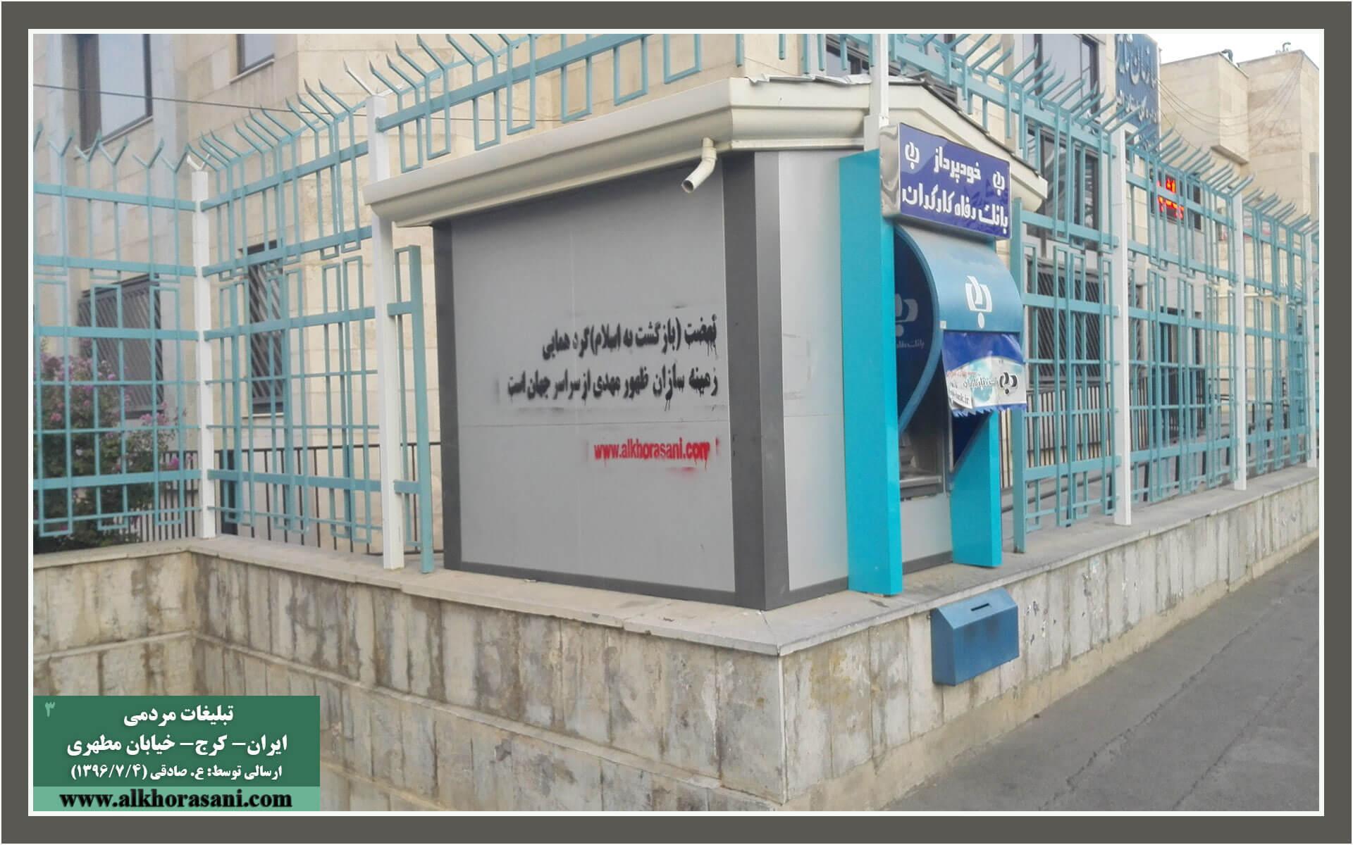 تبلیغات منصور هاشمی خراسانی؛ کرج