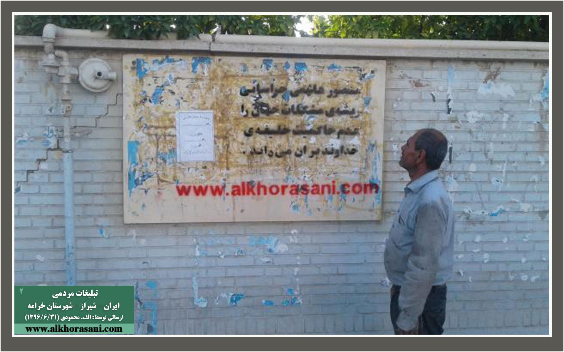 زمینه سازی ظهور؛ شیراز