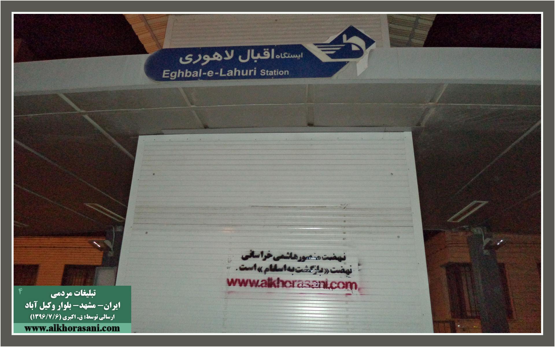 تبلیغات منصور هاشمی خراسانی؛ مشهد