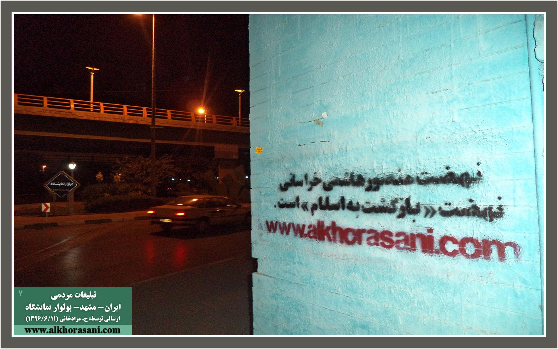 نهضت بازگشت به اسلام؛ مشهد