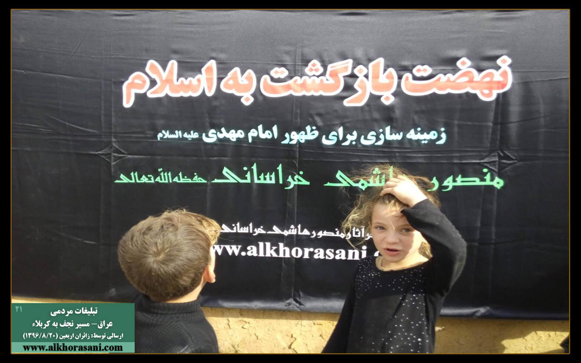 منصور هاشمی خراسانی؛ مسیر نجف به کربلاء