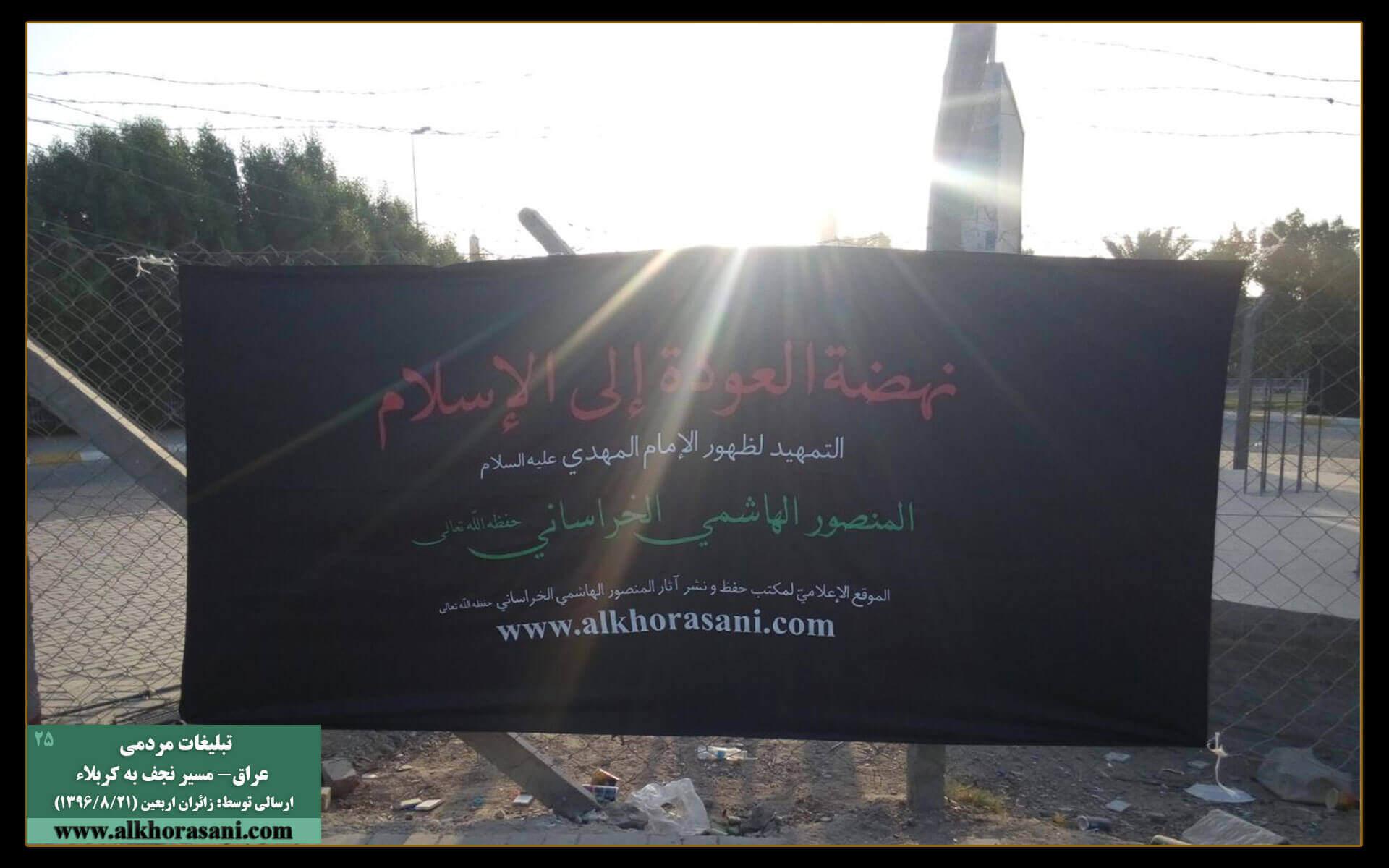 نهضة العودة إلی الإسلام
