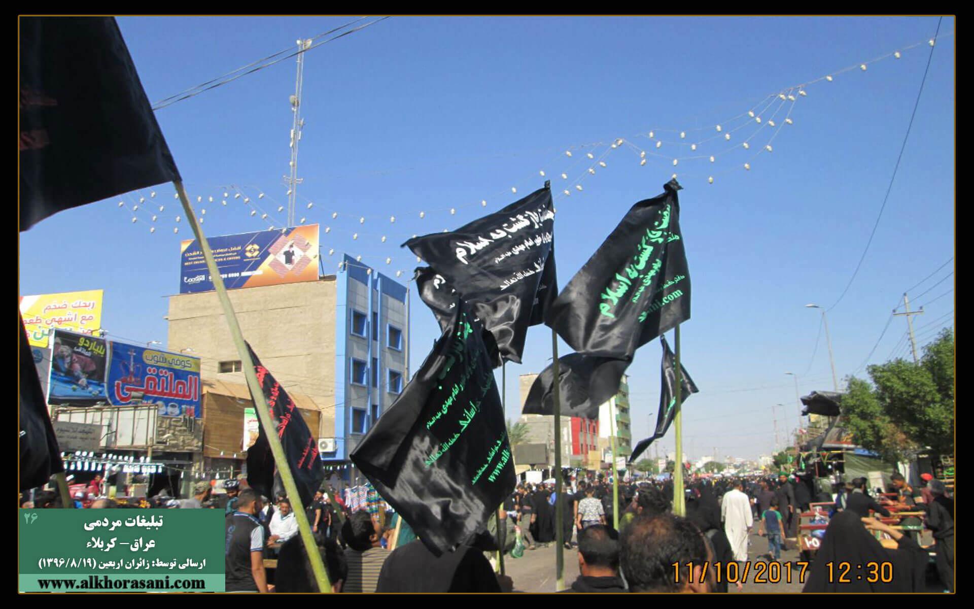 پرچم های سیاه