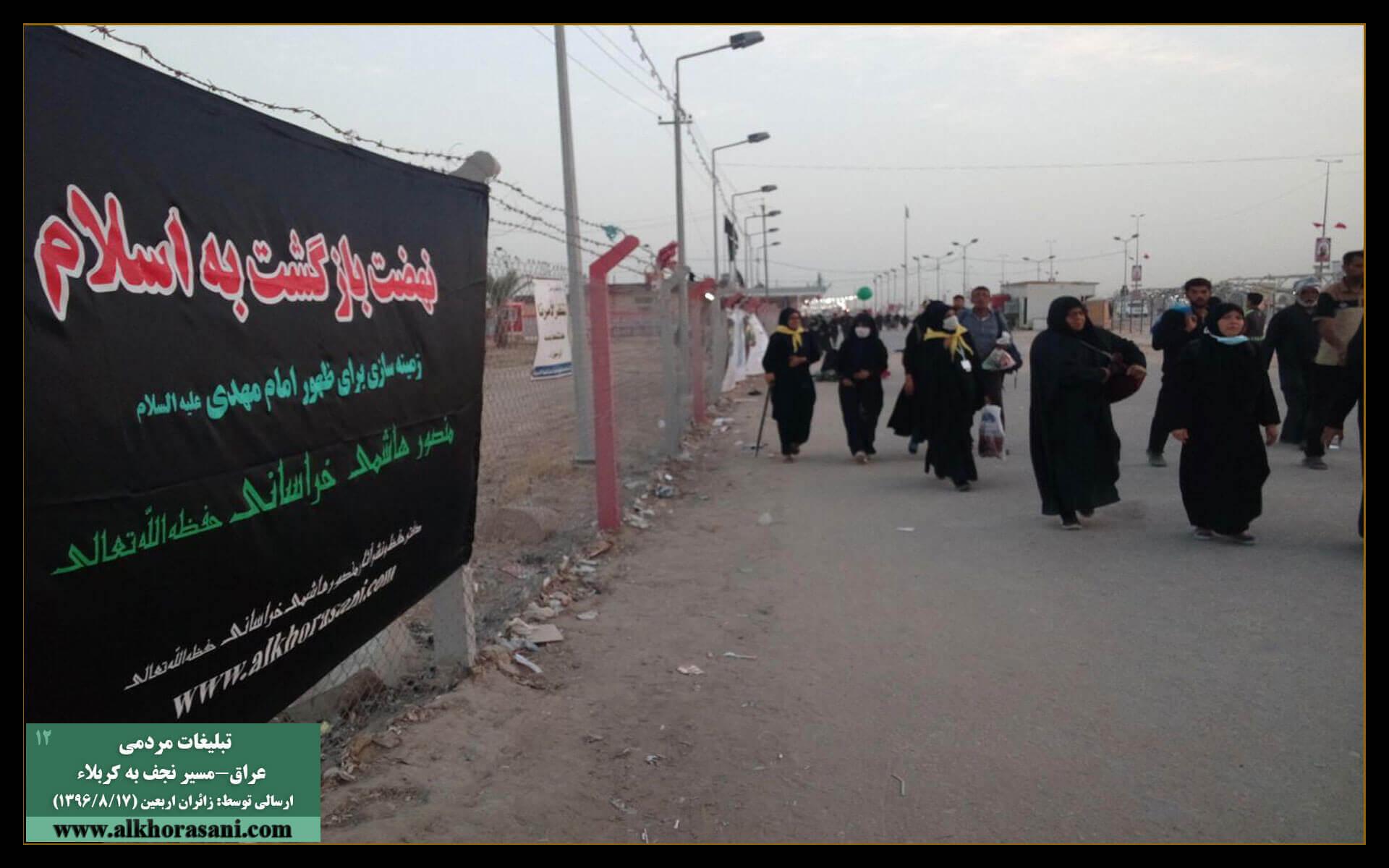 اربعین نهضت بازگشت به اسلام