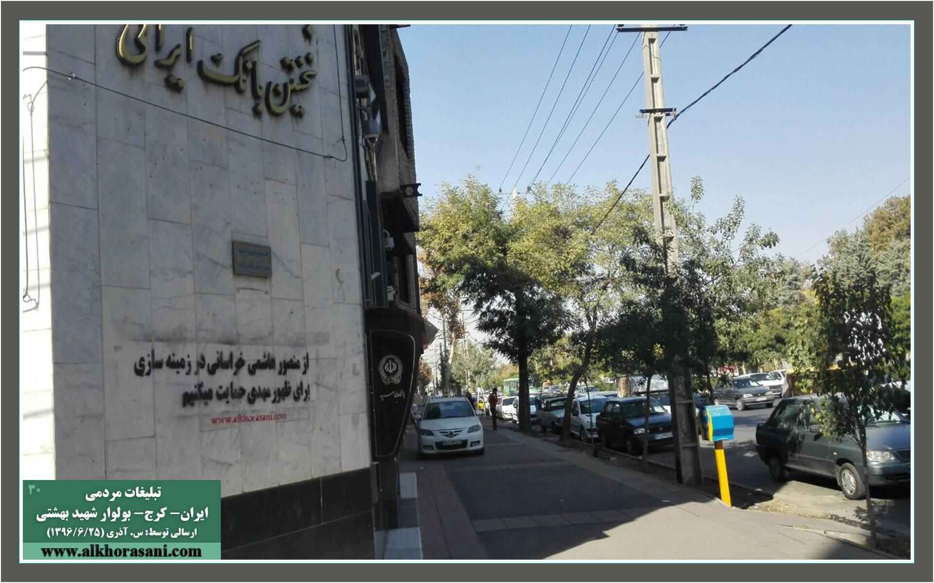 حامیان منصور هاشمی خراسانی