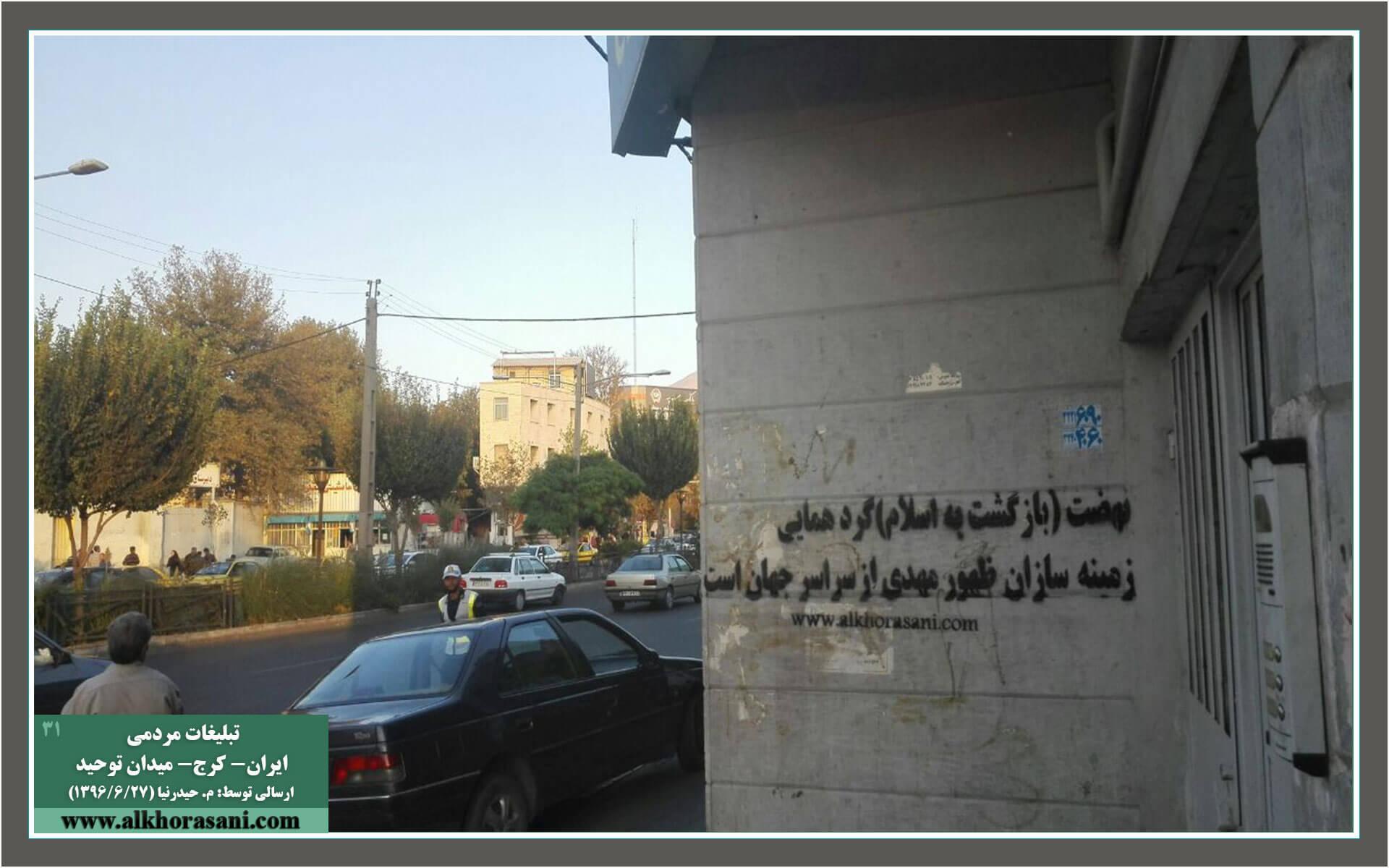 نهضت منصور هاشمی خراسانی
