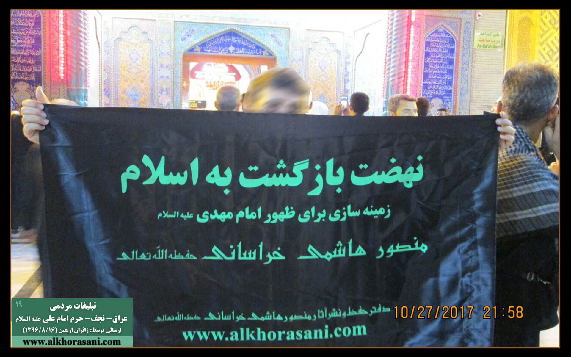 نهضت بازگشت به اسلام در حرم امام علی علیه السلام