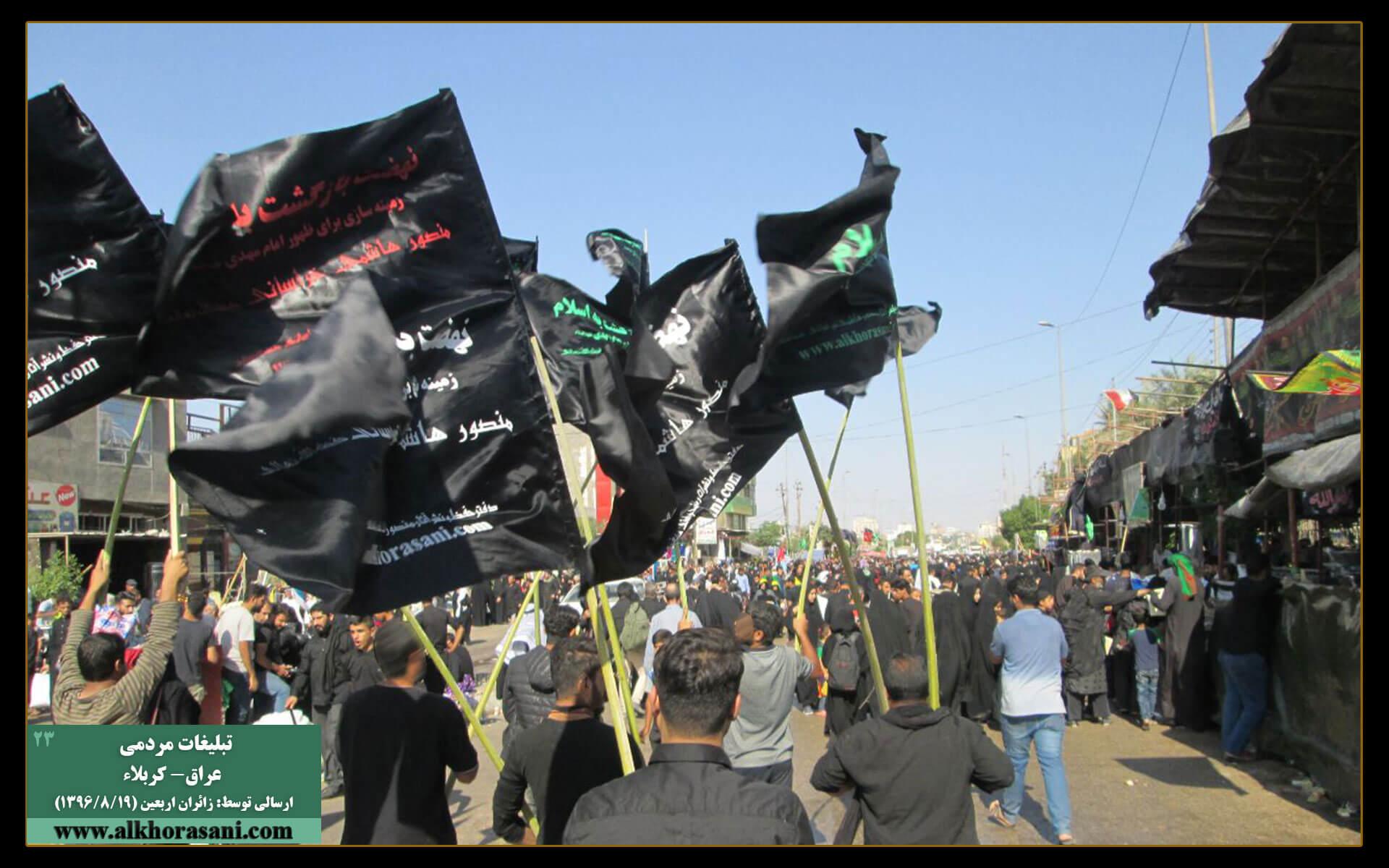 پرچم های سیاه خراسانی در کربلاء