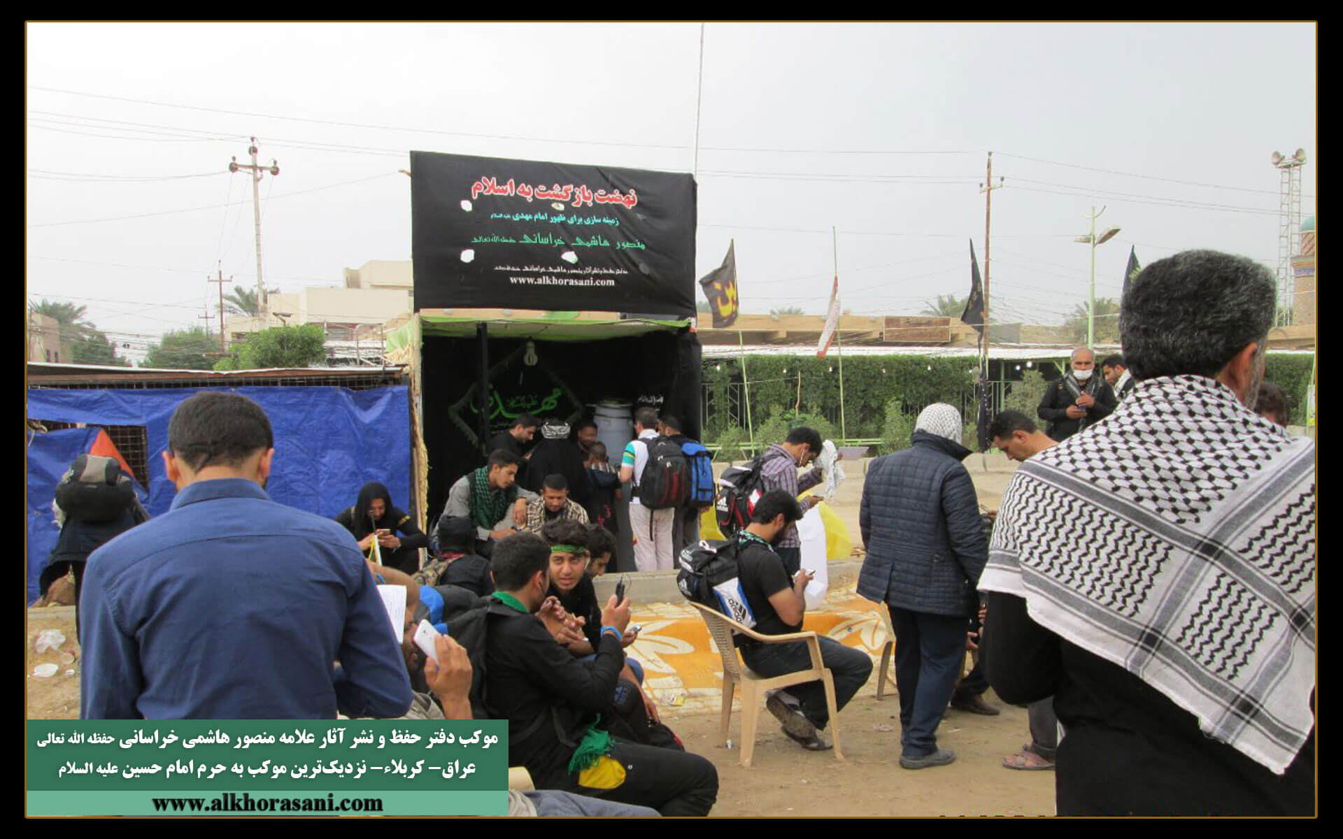 موکب کربلاء دفتر حفظ و نشر آثار منصور هاشمی خراسانی