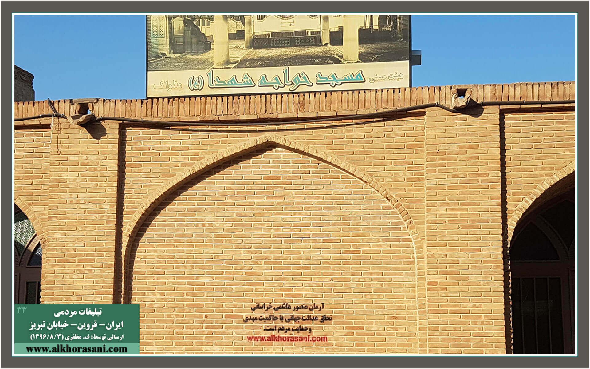 تصاویر تبلیغ نهضت منصور هاشمی خراسانی قزوین