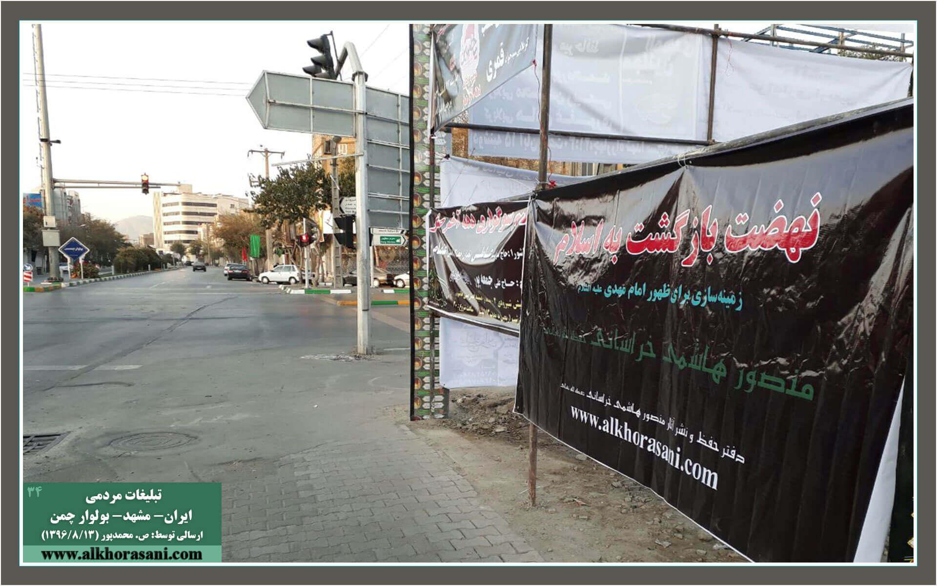 تصاویر تبلیغ نهضت منصور هاشمی خراسانی مشهد