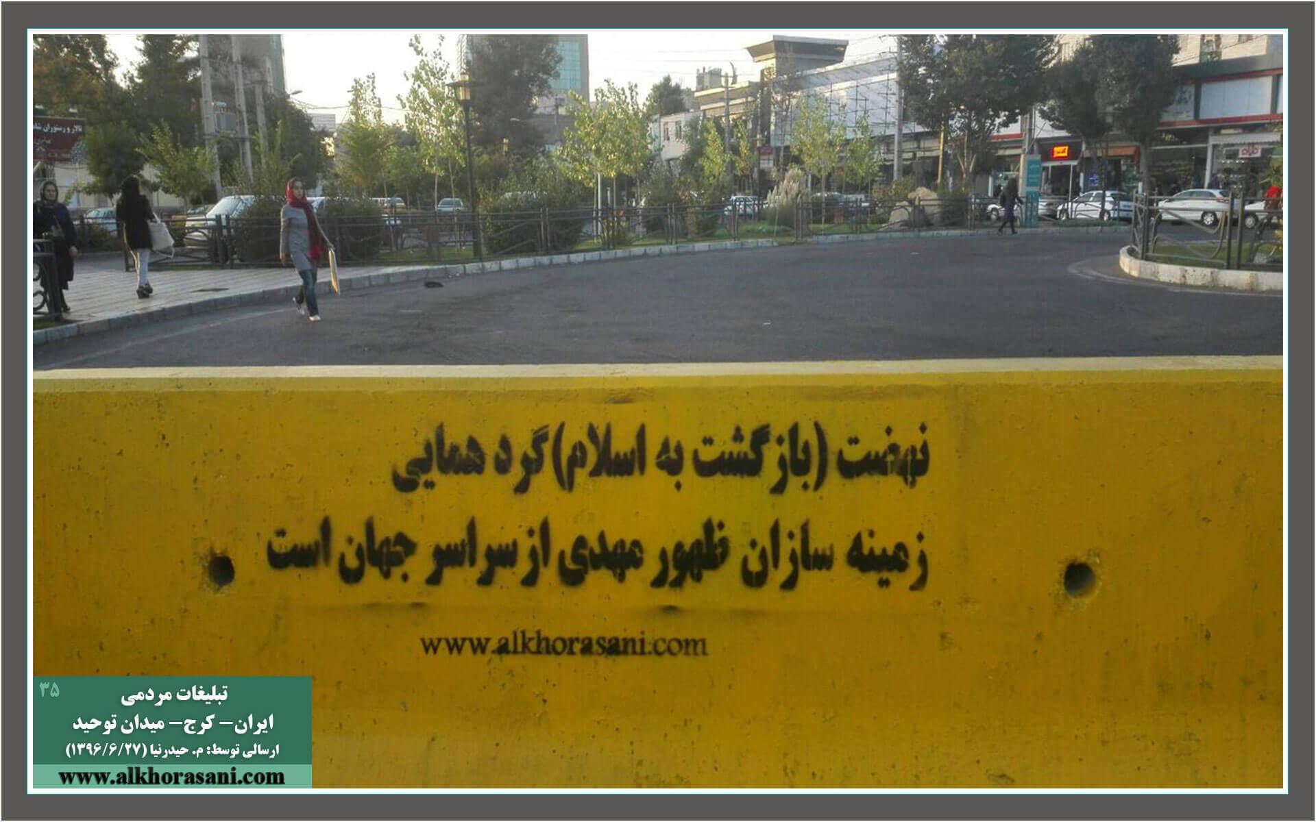 تصاویر تبلیغ نهضت منصور هاشمی خراسانی کرج