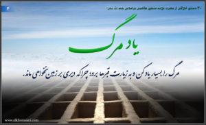 یاد مرگ در کلام منصور هاشمی خراسانی