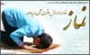 نماز در کلام منصور هاشمی خراسانی